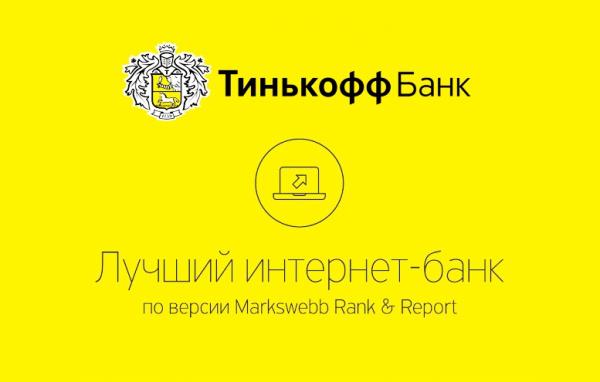Тинькофф: банк для бизнеса